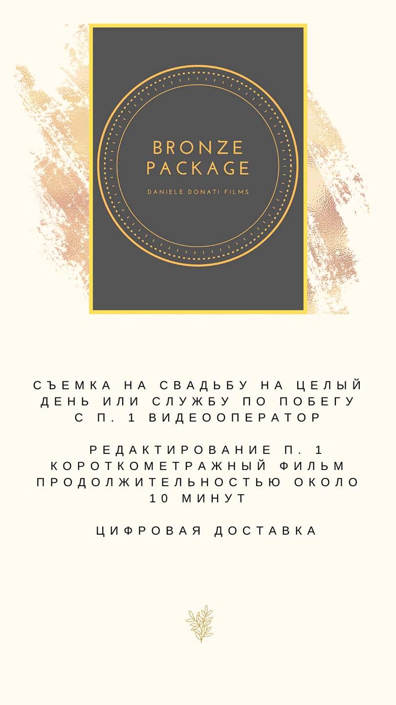bronze-package-ru