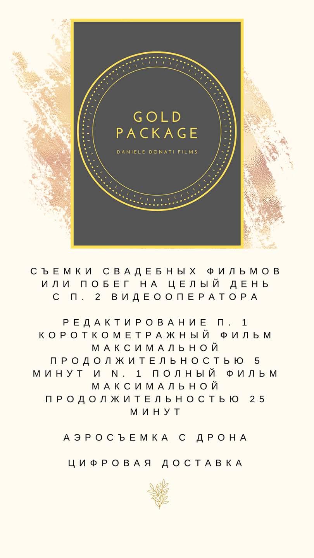 gold-package-ru