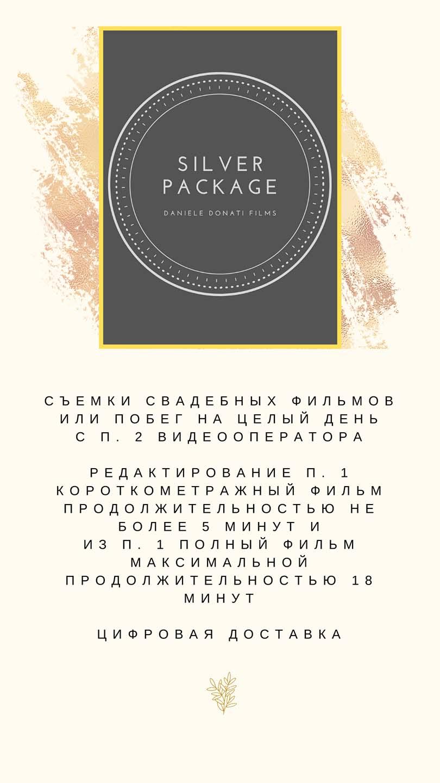 silver-package-ru